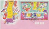 12/01/1995 Christmas Island FDC Chinese New Year (Year of the Pig) miniature sheet